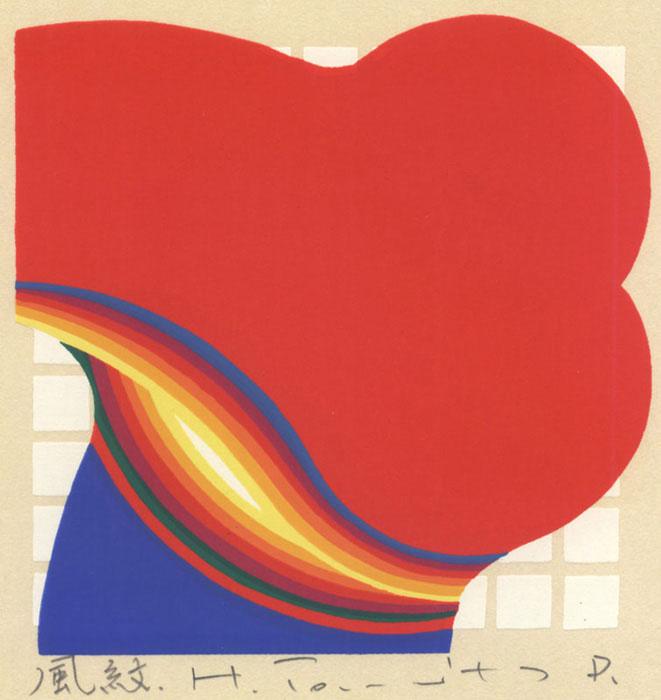 Humio Tomita - 1981