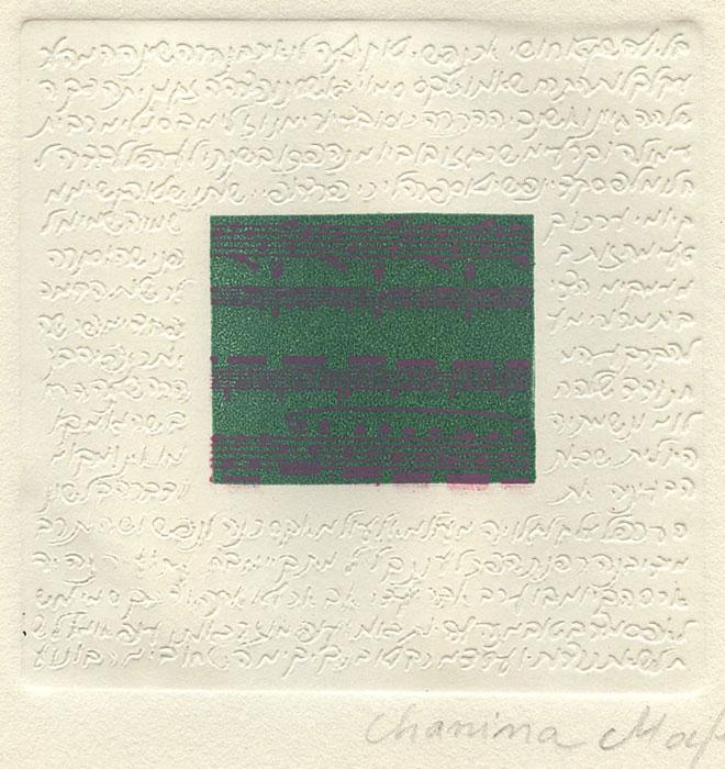 Chanina Noifeld - 1985