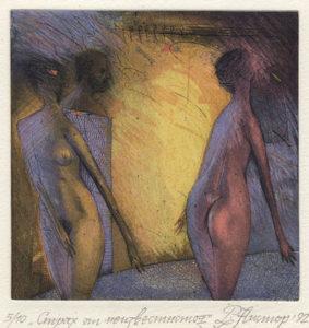 Rumen Nistorov : «Fear of unknown - I»